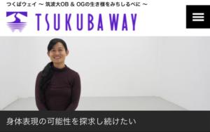 tsukubaway