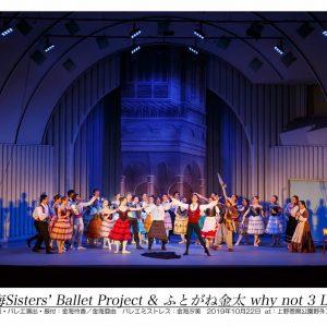 金海sisters' Ballet Project  ©新井信男・田村有希子